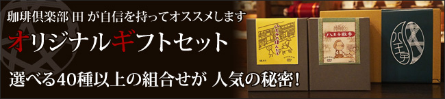 珈琲 コーヒーギフトセット
