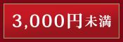 珈琲ギフト3000円未満