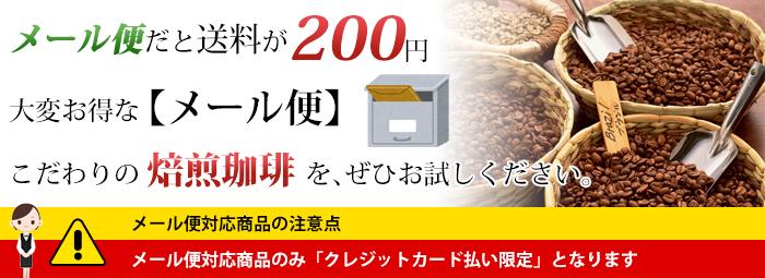 ネコポスなら400gまで送料120円だから気軽にご注文出来ます!